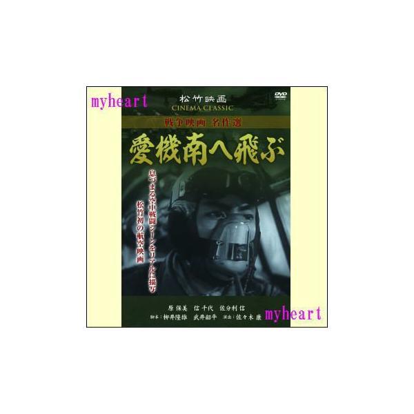 【宅配便配送】愛機南へ飛ぶ(DVD)