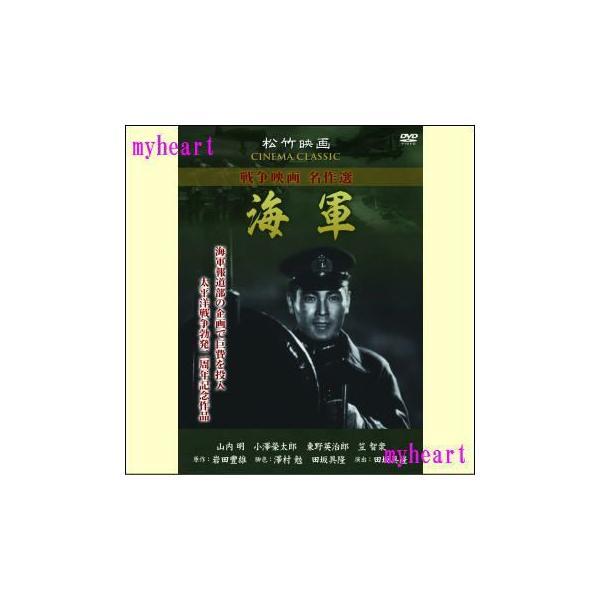 【宅配便配送】海軍(DVD)