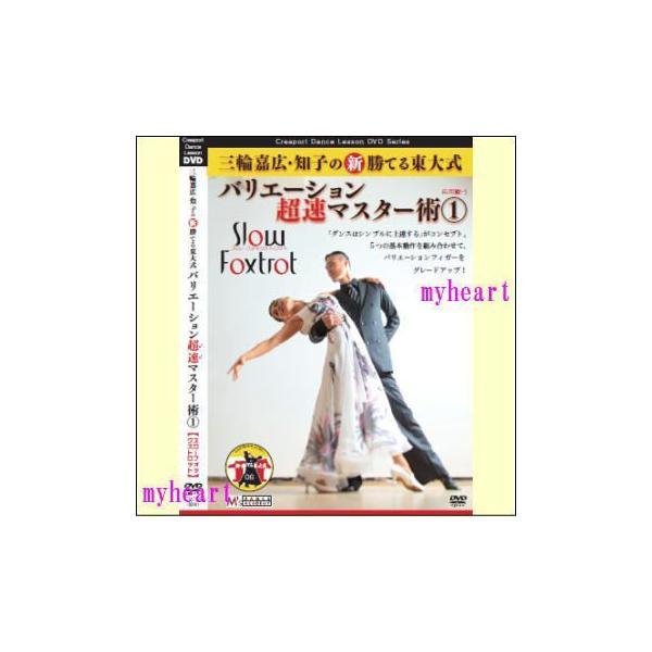 【宅配便配送】三輪嘉広・知子の新勝てる東大式 バリエーション超速マスター術1 スローフォックストロット(DVD) VARIATION-SL