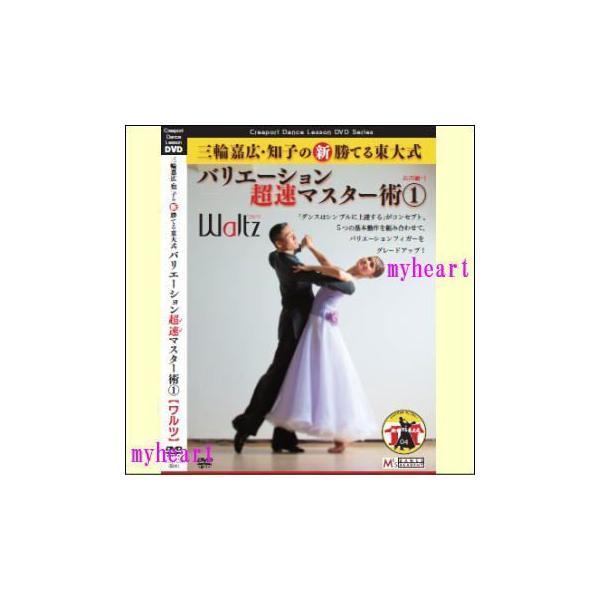 【宅配便配送】三輪嘉広・知子の新勝てる東大式 バリエーション超速マスター術1 ワルツ(DVD) VARIATION-WA