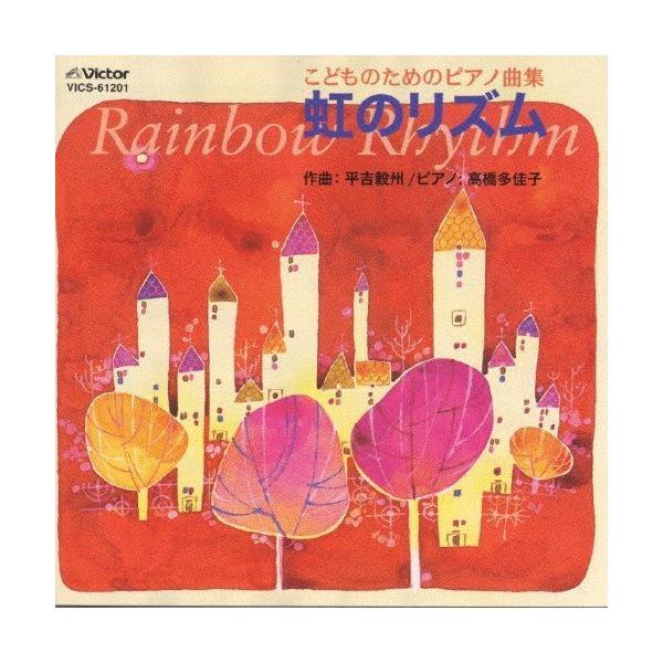 ワクワク ピアノワールド 平吉毅州/こどものためのピアノ曲集 虹のリズム(CD) VICS-61201