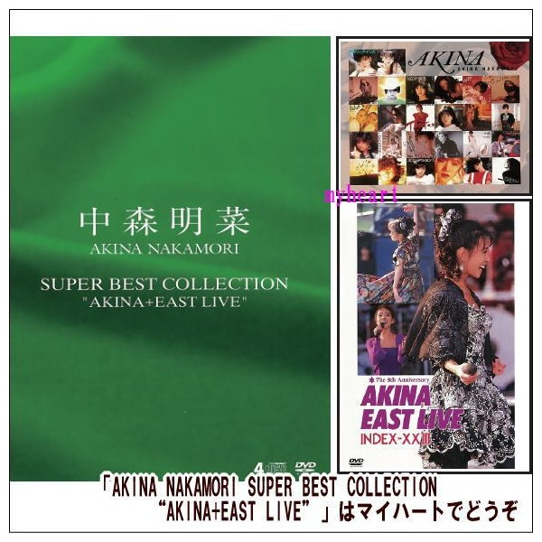 "中森明菜/AKINANAKAMORISUPERBESTCOLLECTION""AKINA+EASTLIVE""(CD4枚+DVD1枚"