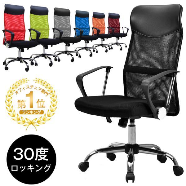 累計12万台突破!オフィスチェア メッシュ ハイバック デスクチェア パソコンチェア おしゃれ ワークチェア OAチェア PCチェア 椅子