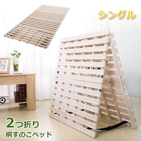 すのこベッドシングルベッド折りたたみベッド二つ折り布団干しすのこマットスノコベッド湿気対策