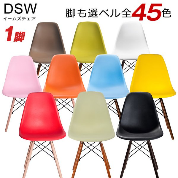 RoomClip商品情報 - イームズ チェア ダイニングチェア eames 木脚 木製 デザイナーズ家具 リプロダクト サイドシェルチェア 椅子 いす おしゃれ