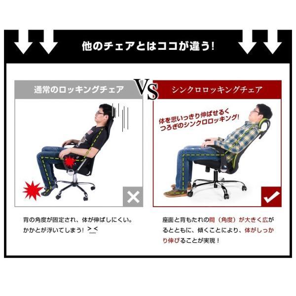 増税前セールキャンペン 累計2万台突破!!オリジナル設計 オフィスチェア ハイバック ロッキングチェアー パソコンチェア メッシュチェア 椅子 チェア myhome-jp 05