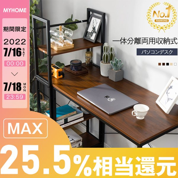デスク パソコンデスク ラック付き 分割使用可能 木製 ワークデスク オフィスデスク PCデスク デスク 省スペース|myhome-jp