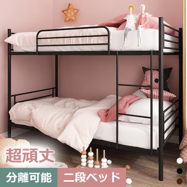 二段ベッド 2段ベッド 金属製 シングル スチール 耐震 ベッド 子供