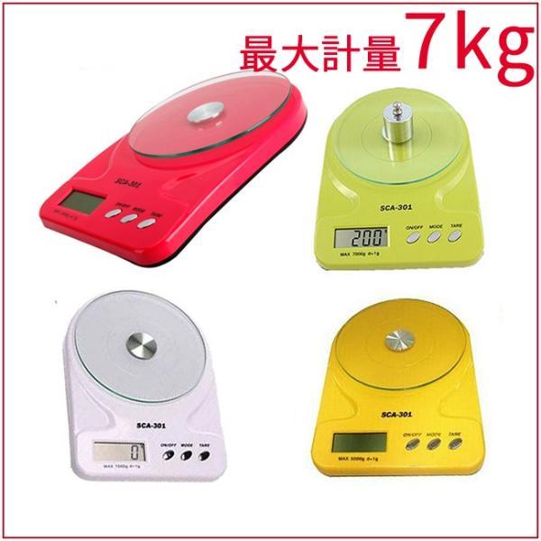 デジタルスケール 1g単位 最大7kgまで キッチンスケール デジタルはかり 精密電子秤 デジタルスケール 計量器 測定器