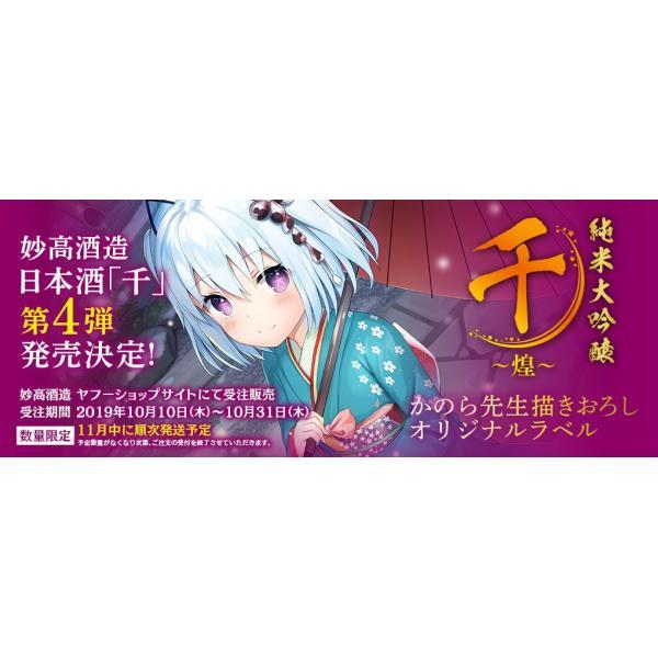 1000ちゃんオリジナル純米大吟醸 「 千 〜煌〜 」 720ml|myoko-shuzo|02