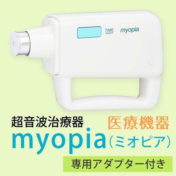 ミオピア[超音波医療機器]純正アダプター付き|myopiashop