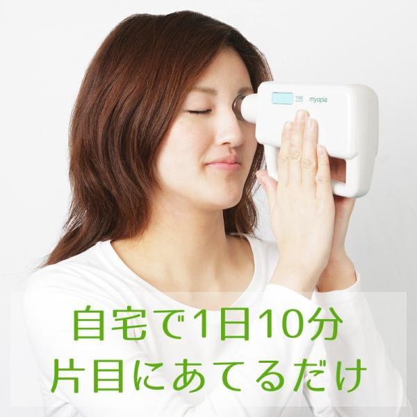 ミオピア[超音波医療機器]純正アダプター付き|myopiashop|02