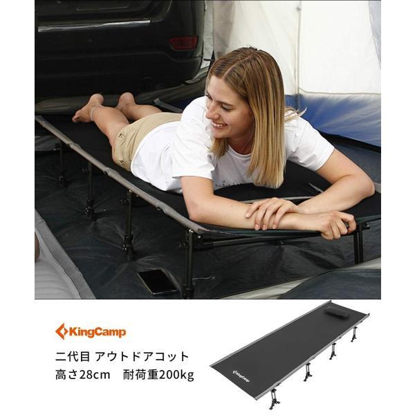 KingCamp コット 最新版 折りたたみベッド 簡易 耐荷重200KG KC3988 日本全国 送料無料 収納袋付 無料 コンパクト 航空アルミ 軽量