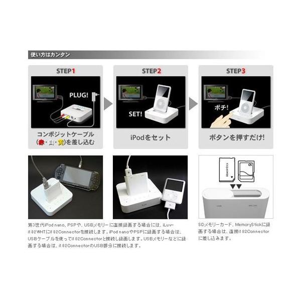 iLuv iPod用ダイレクトビデオレコーダー 売り出し i182WHT レビューを書けば送料当店負担