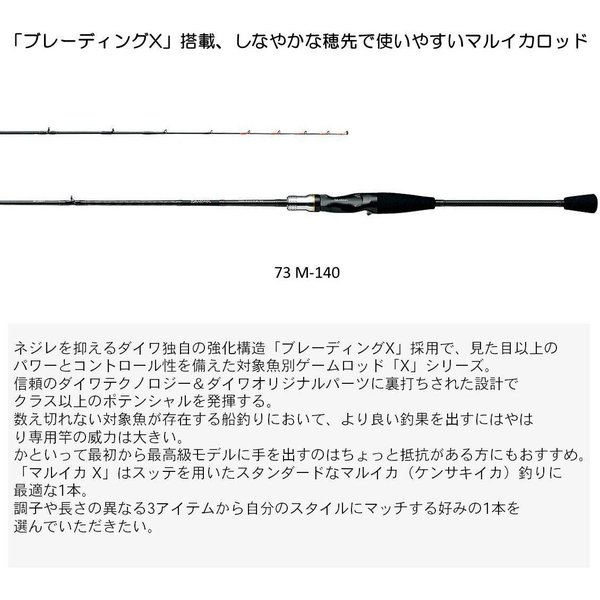 ダイワ (訳ありセール 格安) マルイカ X 売り込み M-145-2 73