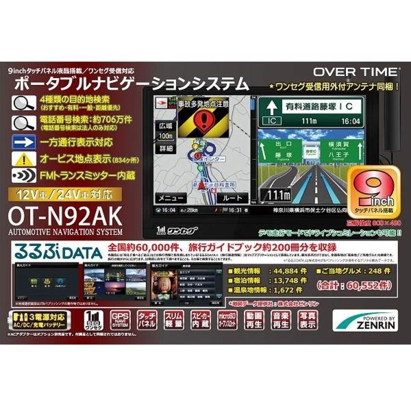 OVER 当店一番人気 TIME ゼンリンマップ搭載 9インチ 新作通販 OT-92AK ワンセグ ポータブルナビゲーション