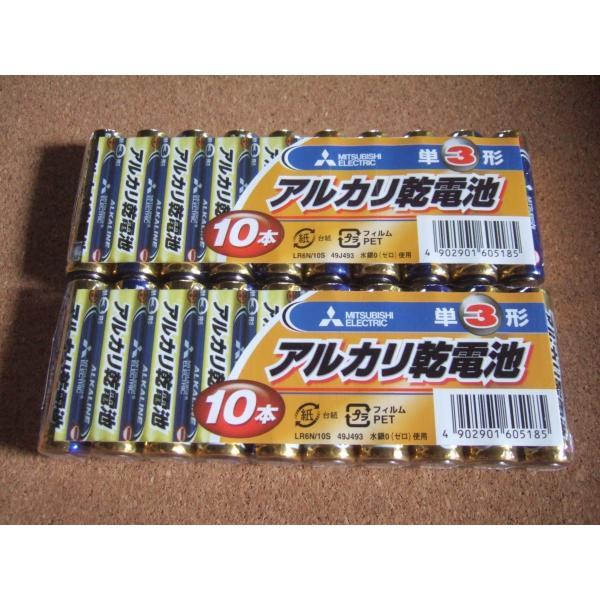 三菱 MITSUBISHI アルカリ乾電池 単3 単4 各10本入り 2個セット(合計20本) LR6N/10S 49J493 LR03N/10S 49J696 ポイント消化 myshop 03