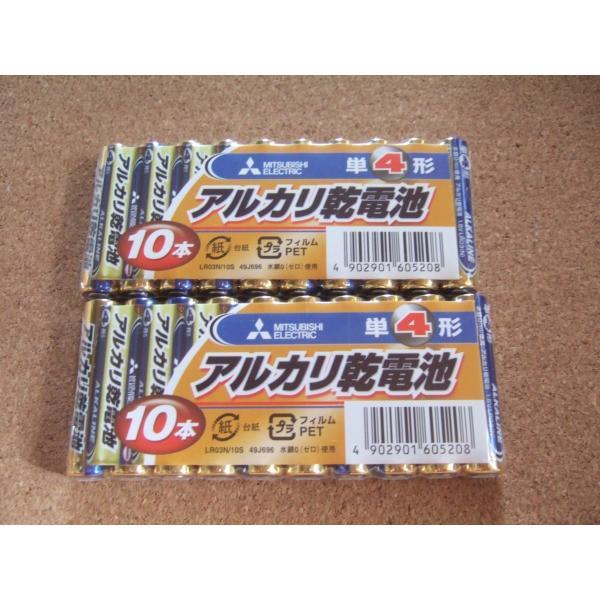 三菱 MITSUBISHI アルカリ乾電池 単3 単4 各10本入り 2個セット(合計20本) LR6N/10S 49J493 LR03N/10S 49J696 ポイント消化 myshop 04