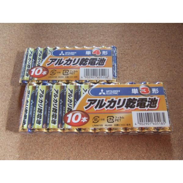 三菱 MITSUBISHI アルカリ乾電池 単3 単4 各10本入り 2個セット(合計20本) LR6N/10S 49J493 LR03N/10S 49J696 ポイント消化 myshop 05