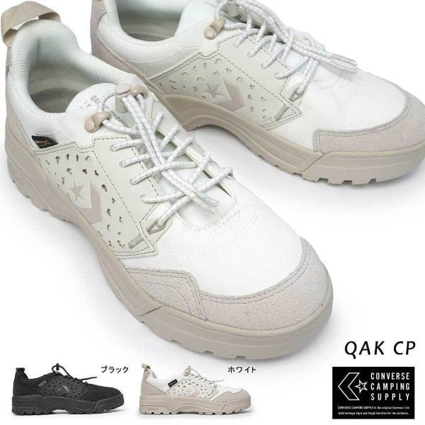 2021fw コンバース スニーカー QAK CP メンズ レディース 防水 撥水 防汚 替え紐付 シェブロンスター キャンピング サプライ