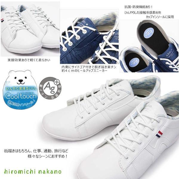 ヒロミチナカノ スニーカー HN411 レディース 軽量 抗菌 防臭 サイドゴア ウォーキング ひんやり 接触冷感素材 ヒールアップ 美脚効果