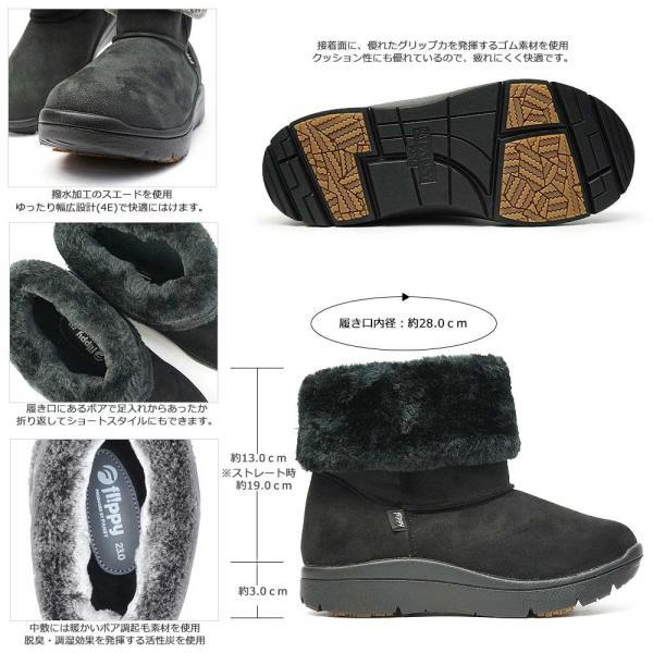 パンジー ブーツ フリッピー 3145 防水 ボア付き 保温 抗菌防臭加工 レディース 冬用 2wayタイプ