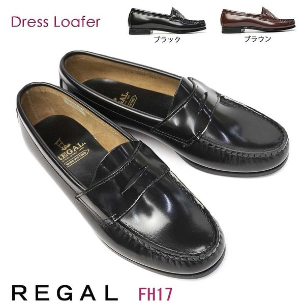 リーガル レディース ローファー FH17 レザー カジュアル ローヒール ビジネス 通勤 学生靴