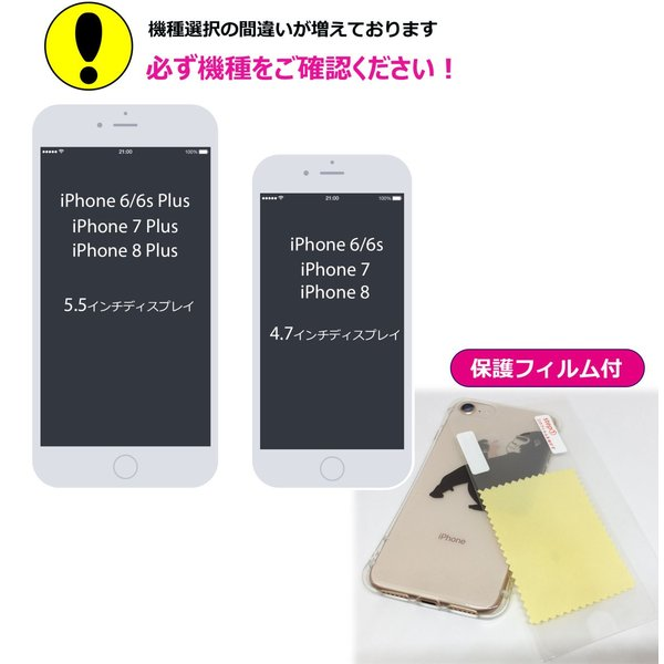 iPhone8 8Plus iPhone7 7Plus iPhone6/6s iPhone 5/5s/SE アイフォン スマホ クリアケース 保護フィルム付 Pnada パンダ 小走り mysma 08