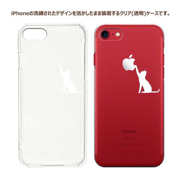 iPhone8 8Plus iPhone7 7Plus iPhone6/6s iPhone 5/5s/SE アイフォン スマホ クリアケース 保護フィルム付 猫 CAT ねこ にゃんこ 玉遊び ホワイト|mysma|02