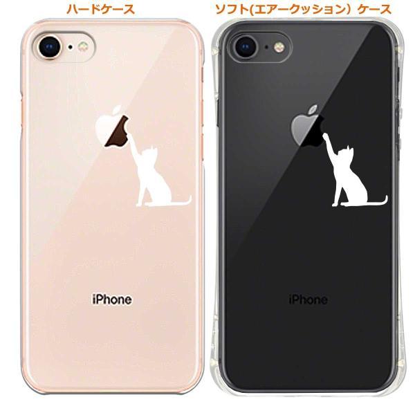 iPhone8 8Plus iPhone7 7Plus iPhone6/6s iPhone 5/5s/SE アイフォン スマホ クリアケース 保護フィルム付 猫 CAT ねこ にゃんこ 玉遊び ホワイト|mysma|04