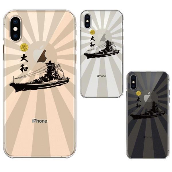 iPhoneXS/X iPhoneXs Max iPhoneXR ワイヤレス充電対応 アイフォン クリア 透明 スマホ ケース 液晶保護強化ガラス付き 大和 旭日 旭日旗 縦|mysma