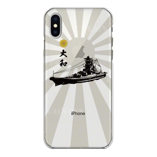 iPhoneXS/X iPhoneXs Max iPhoneXR ワイヤレス充電対応 アイフォン クリア 透明 スマホ ケース 液晶保護強化ガラス付き 大和 旭日 旭日旗 縦|mysma|03