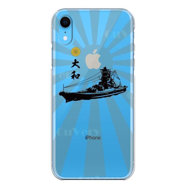 iPhoneXS/X iPhoneXs Max iPhoneXR ワイヤレス充電対応 アイフォン クリア 透明 スマホ ケース 液晶保護強化ガラス付き 大和 旭日 旭日旗 縦|mysma|05