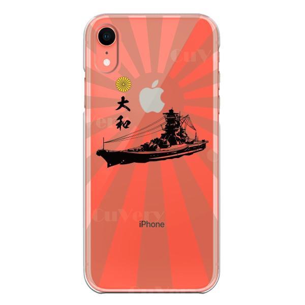 iPhoneXS/X iPhoneXs Max iPhoneXR ワイヤレス充電対応 アイフォン クリア 透明 スマホ ケース 液晶保護強化ガラス付き 大和 旭日 旭日旗 縦|mysma|06