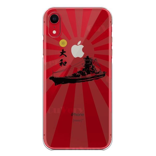 iPhoneXS/X iPhoneXs Max iPhoneXR ワイヤレス充電対応 アイフォン クリア 透明 スマホ ケース 液晶保護強化ガラス付き 大和 旭日 旭日旗 縦|mysma|08