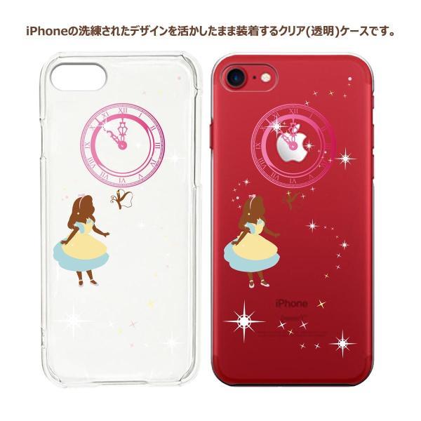 iPhone8 8Plus iPhone7 7Plus iPhone6/6s iPhone 5/5s/SE アイフォン スマホ クリアケース 保護フィルム付 アリス 時計|mysma|02