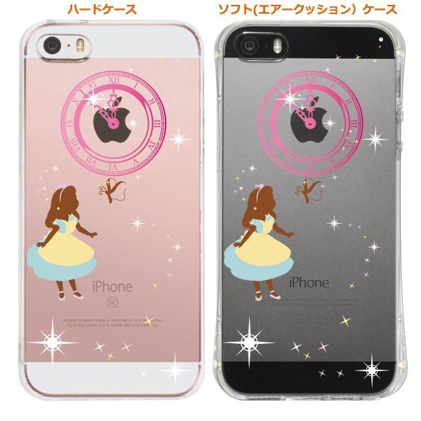 iPhone8 8Plus iPhone7 7Plus iPhone6/6s iPhone 5/5s/SE アイフォン スマホ クリアケース 保護フィルム付 アリス 時計|mysma|03