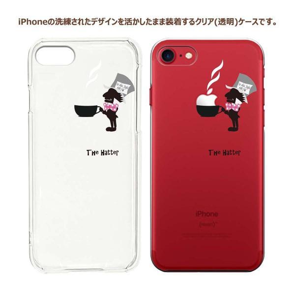 iPhone8 8Plus iPhone7 7Plus iPhone6/6s iPhone 5/5s/SE アイフォン スマホ クリアケース 保護フィルム付 アリス 帽子屋|mysma|02