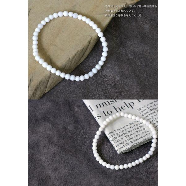 ホワイトオニキス ブレスレット 4mm レディース 天然石 パワーストーン