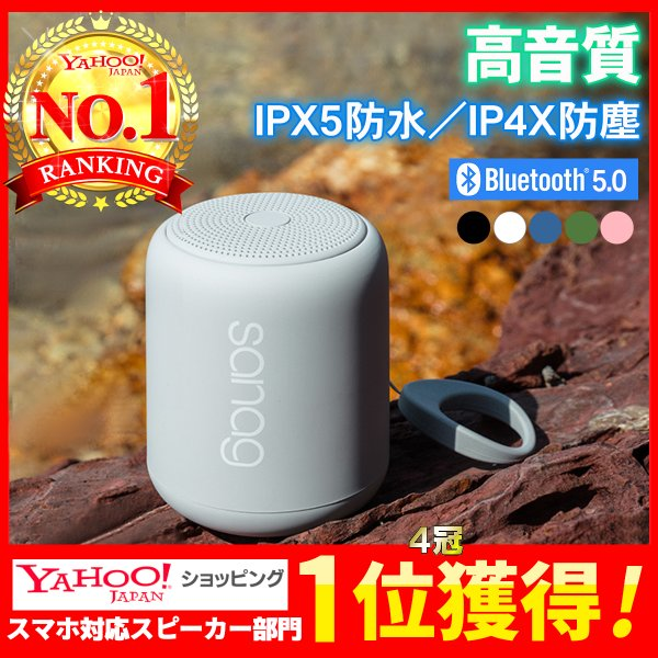 BluetoothスピーカーブルートゥースワイヤレスおしゃれIPX5防水IP4防塵高音質大音量マイク通話コンパクト北欧5.0