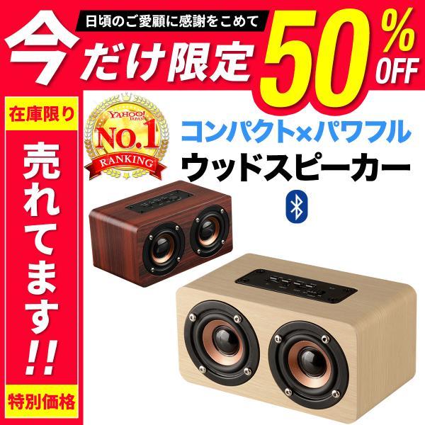 bluetoothブルートゥーススピーカー小型木製大音量10W高音質おしゃれワイヤレススピーカーポータブルスピーカースマホ
