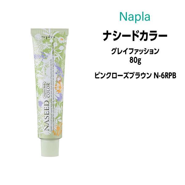 カラー剤 ナプラ ナシードカラー グレイファッション 1剤 80g 【ピンクローズブラウン N-6RPB】医薬部外品