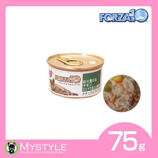 FORZA10 フォルツァ10 CAT プレミアム ナチュラルグルメ缶 チキン・エンドウ豆・ニンジン 75g