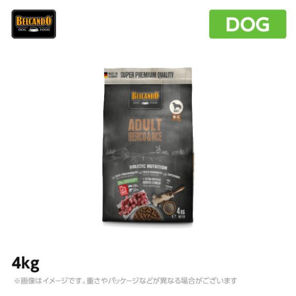 ベルカンド アダルト イベリコ豚&ライス (ひょうたん型の中粒) 4kg ドイツ産 無添加ドッグフード ドライフード