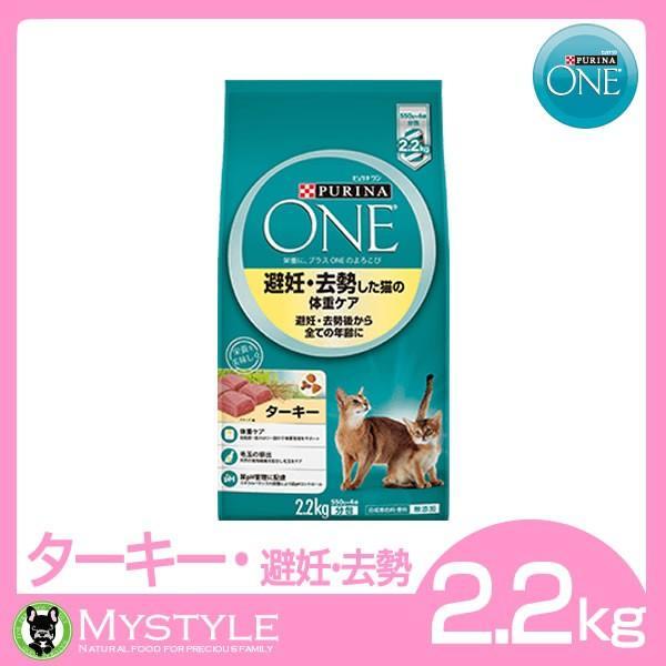 ピュリナワン 避妊・去勢後から全ての年齢に 避妊・去勢した猫の体重ケア ターキー 2.2kg キャットフードの画像