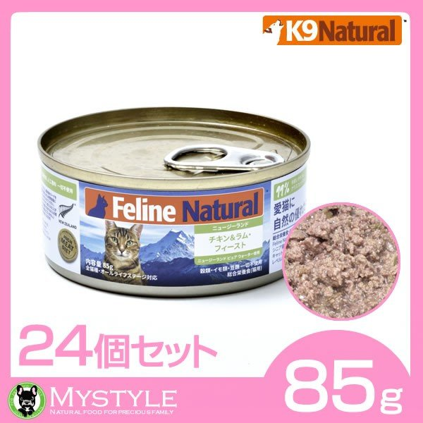フィーラインナチュラル プレミアム缶 キャットフード チキン&ラム・フィースト(鶏肉と子羊肉のご馳走) 85g×24個セット