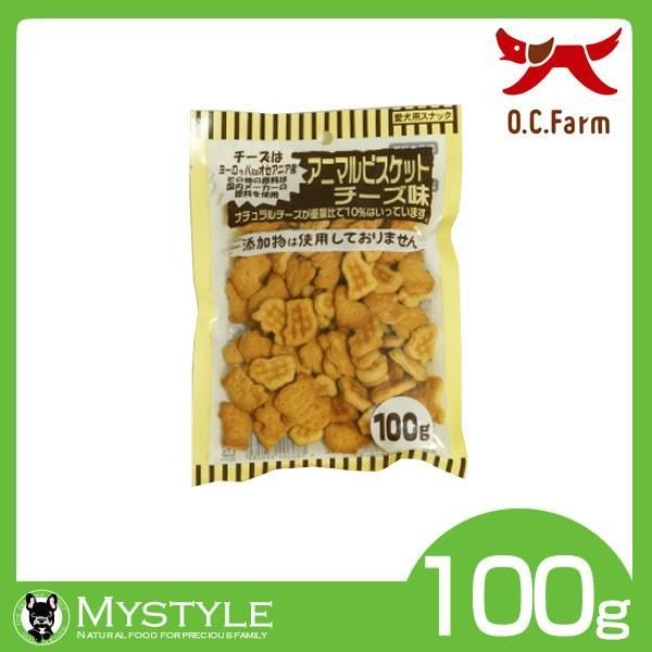 オーシーファーム 無添加アニマルビスケット チーズ味<100g> 国産 無添加 おやつ 犬用 ペットフード