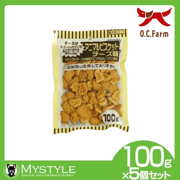 オーシーファーム 無添加アニマルビスケット チーズ味<100g>×5個セット  国産 無添加 おやつ 犬用 ペットフード