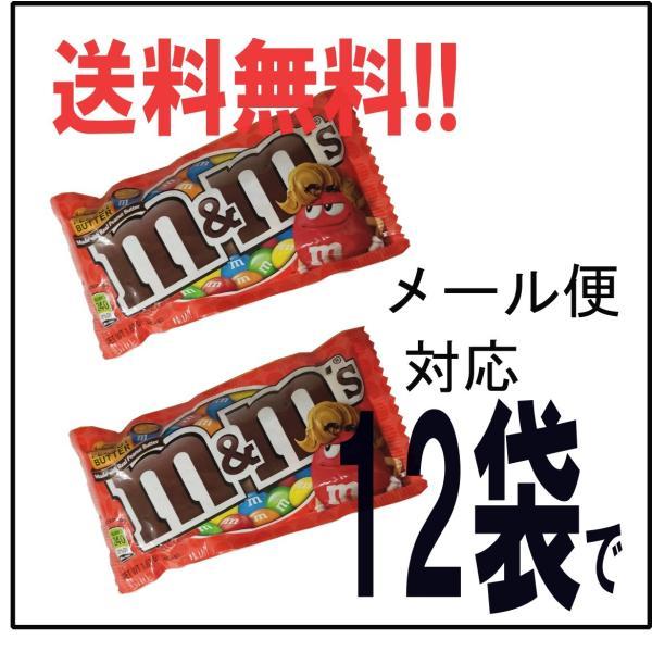 RoomClip商品情報 - M&M'sチョコレート ピーナッツバター味 46.2g×12袋 【ポストに配達メール便】