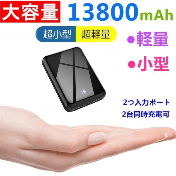 モバイルバッテリー軽量コンパクト大容量急速充電充電器13800mAh急速充電小型バッテリーiPhoneiPadAndroid各種